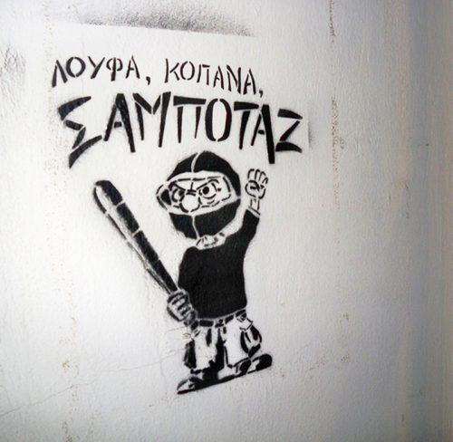 Atina demonstracije